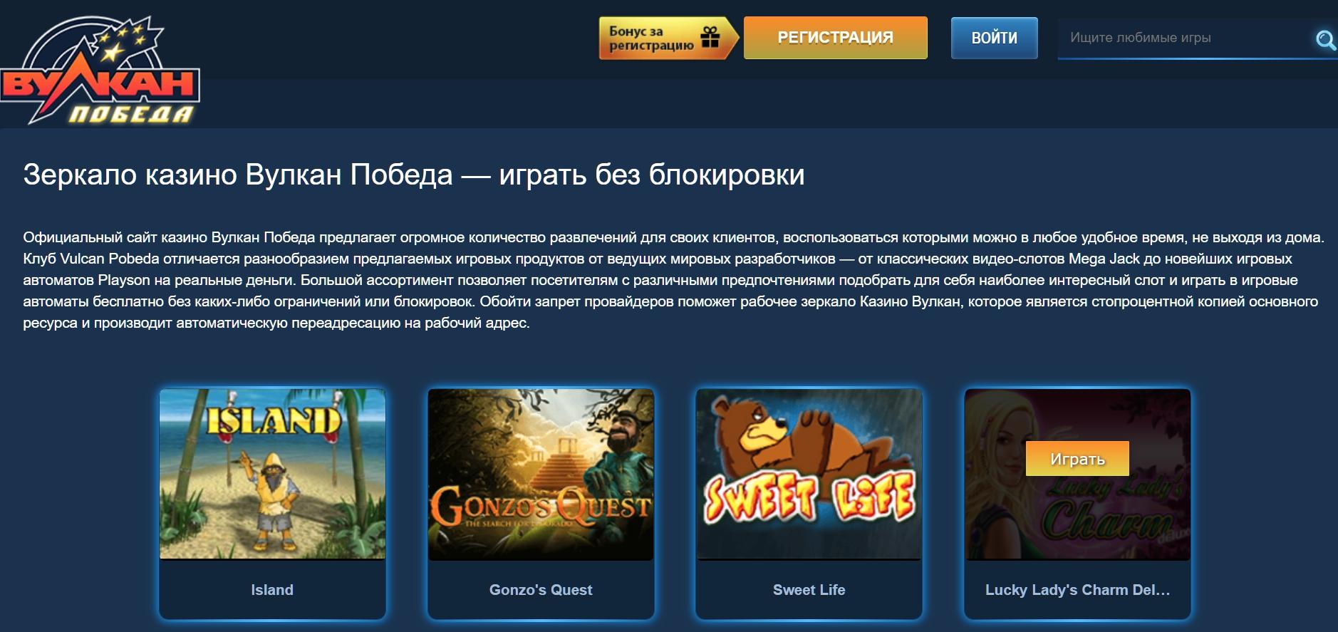 официальный сайт победа казино официальный сайт