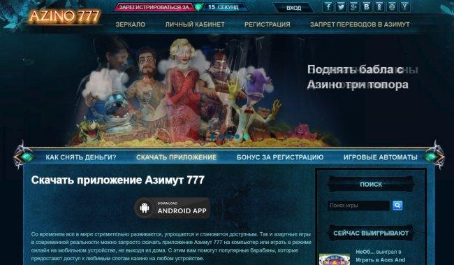 официальный сайт казино онлайн azino777 зеркало работающее